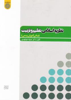نظریه اسلامی تعلیم و تربیت (مبانی آموزش رسمی)