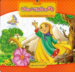 با امام سجاد علیه السلام 1: وقتی بارون می باره