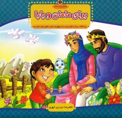 با امام سجاد علیه السلام 2: برای مامان و بابا
