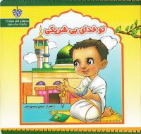 مدرسه امام سجاد (ع) 1: تو خدای بی شریکی