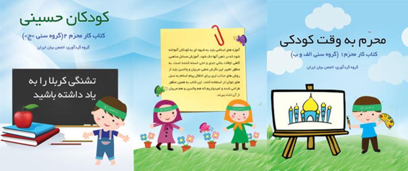 انتشار دو جلد کتاب با عناوین «محرم به وقت کودکی» و «کودکان حسینی»