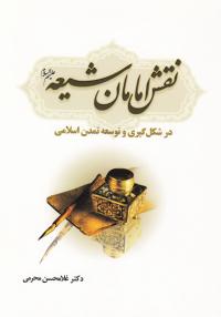 نقش امامان شیعه در شکل گیری و توسعه تمدن اسلامی