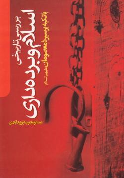 بررسی تاریخی اسلام و برده داری با تکیه بر سیره معصومان (ع)