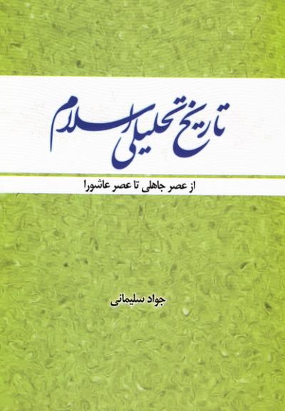 تاریخ تحلیلی اسلام (از عصر جاهلی تا عصر عاشورا)