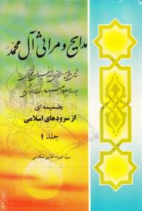 مدایح مراثی آل محمد (ص) مجموعه زیبا و جانسوز از شعراء بنام و معاصر ایران به ضمیمه ای از سرودهای اسلامی (دوره دو جلدی)