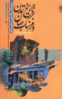 تاریخ تمدن و فرهنگ جهان؛ پیوندهای فراسوی زمان و مکان - جلد اول