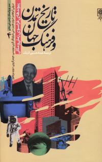 تاریخ تمدن و فرهنگ جهان؛ پیوندهای فراسوی زمان و مکان - جلد چهارم