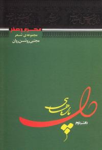 پاره های دل - دفتر دوم: اشعار محرم و صفر