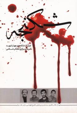 شکنجه: اعترافات عاملین شکنجه سه پاسدار کمیته انقلاب اسلامی