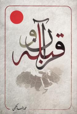 قرآن و قبله (دو رکن بنیادین، در اتحاد مسلمین)