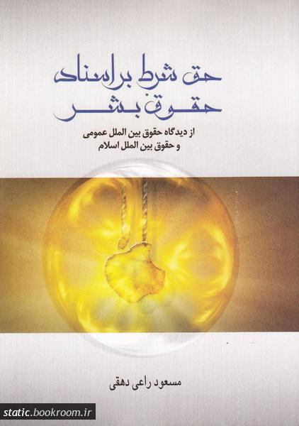 حق شرط بر اسناد حقوق بشر از دیدگاه حقوق بین الملل عمومی و حقوق بین الملل اسلام