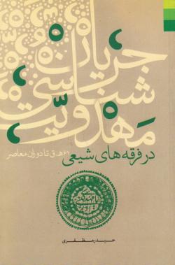 جریان شناسی مهدویت در فرقه های شیعی (61 ه ق تا دوران معاصر)