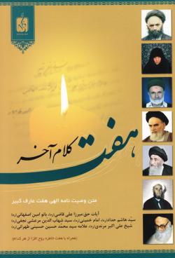 هفت کلام آخر: متن وصیت نامه الهی هفت عارف کبیر آیات حق: میرزا علی قاضی ...
