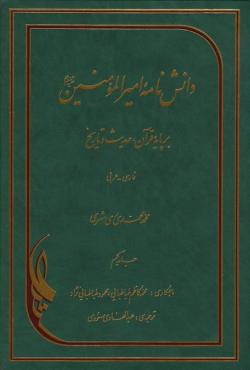 دانش نامه امیرالمومنین علیه السلام برپایه قرآن، حدیث و تاریخ (فارسی - عربی) (دوره چهارده جلدی)