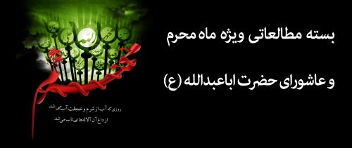 میثاق خون: بسته مطالعاتی پیرامون ماه محرم و عاشورای حسینی