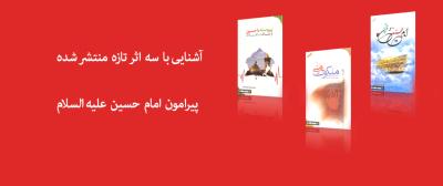 عرضه سه کتاب با قیمت مناسب برای شناخت حضرت اباعبدالله علیه السلام