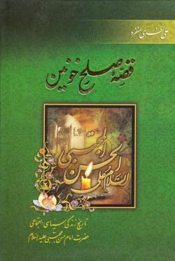 قصه صلح خونین: تاریخ زندگی سیاسی، اجتماعی حضرت امام حسن مجتبی علیه السلام