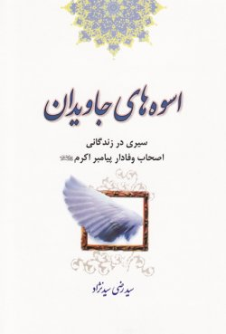اسوه های جاویدان: سیری در زندگانی اصحاب وفادار پیامبر اکرم (ص)