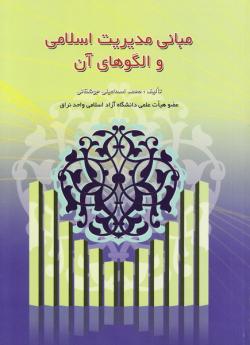 مبانی مدیریت اسلامی و الگوهای آن