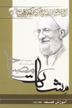 آموزش فلسفه - جلد دوم (مشکات)