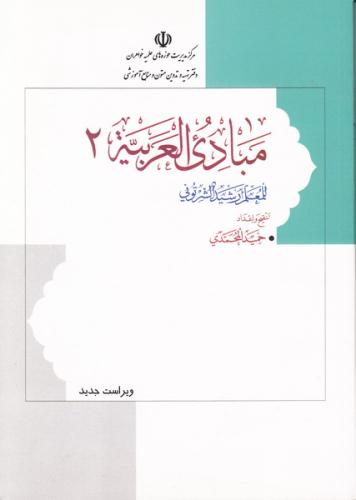 مبادی العربیه 2- قسم النحو (چاپ هفتم)