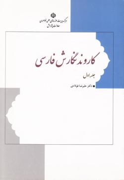 کاروند نگارش فارسی - جلد اول