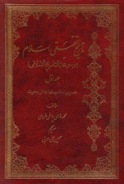 تاریخ تحقیقی اسلام (موسوعة التاریخ الاسلامی) - جلد اول
