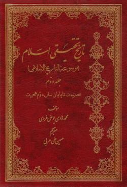 تاریخ تحقیقی اسلام (موسوعة التاریخ الاسلامی) - جلد دوم