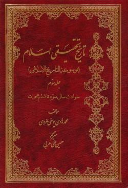 تاریخ تحقیقی اسلام (موسوعة التاریخ الاسلامی) - جلد سوم