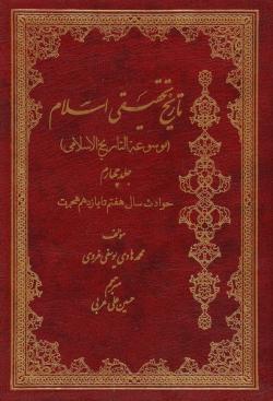 تاریخ تحقیقی اسلام (موسوعة التاریخ الاسلامی) - جلد چهارم