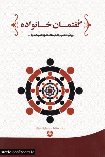 گفتمان خانواده: بیانیه تحلیلی دفتر مطالعات و تحقیقات زنان به مناسبت روز زن