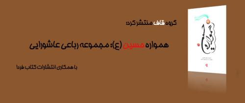 در آستانه ماه محرم کتاب «همواره حسین (ع)» منتشر شد