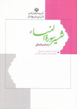تفسیر سوره النساء: المنتخب من تفسیر الصافی