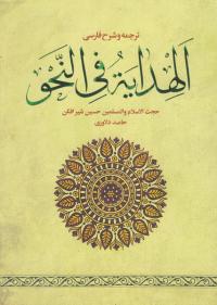 ترجمه و شرح الهدایه فی النحو