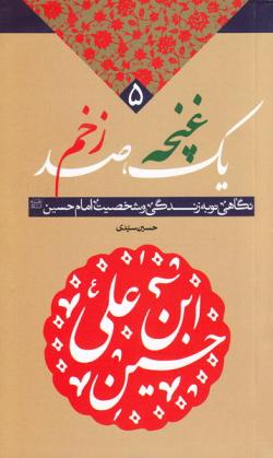 یک غنچه، صد زخم؛ نگاهی نو به زندگی و شخصیت امام حسین (ع)