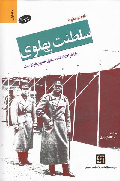 ظهور و سقوط سلطنت پهلوی - جلد اول