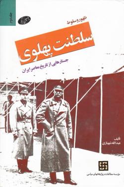 ظهور و سقوط سلطنت پهلوی - جلد دوم