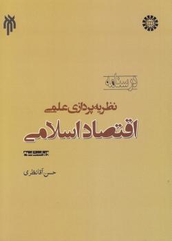 نظریه پردازی علمی اقتصاد اسلامی