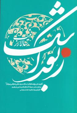 زبور اشک (گزیده روضه های استاد سید علی نجفی یزدی) - جلد اول: سالار زینب (س)