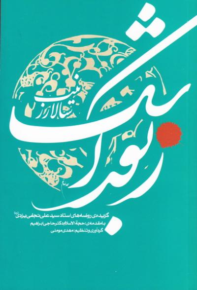 زبور اشک (گزیده روضه های استاد سید علی نجفی یزدی) (دوره دو جلدی)