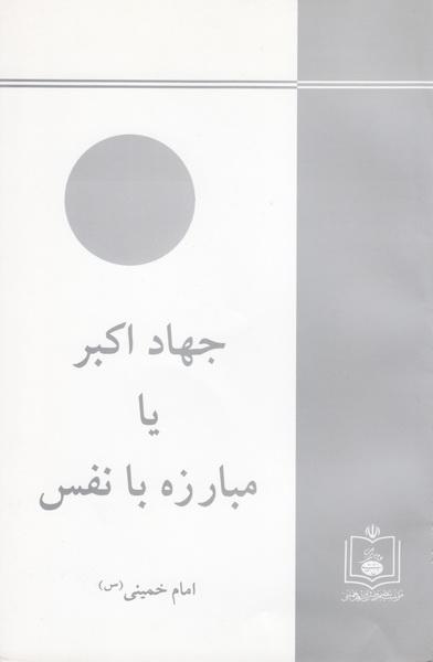 جهاد اکبر، یا، مبارزه با نفس