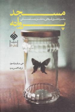 مسجد پروانه: سفر دختری آمریکایی به وادی عشق و اسلام