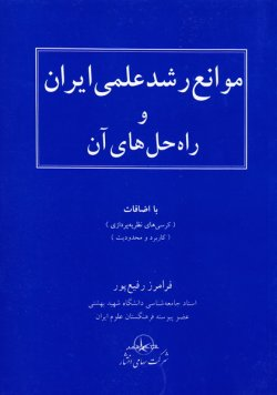 موانع رشد علمی ایران و راه حل های آن