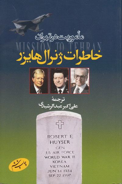 ماموریت در تهران