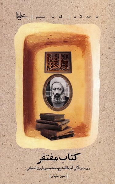 صاحبدلان - جلد ششم: کتاب مفتقر