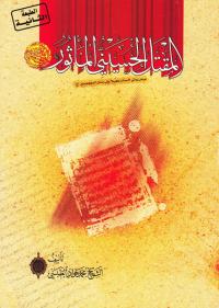 المقتل الحسینی الماثور: عرض روائی لاحداث کربلا علی لسان المعصومین علیهم السلام