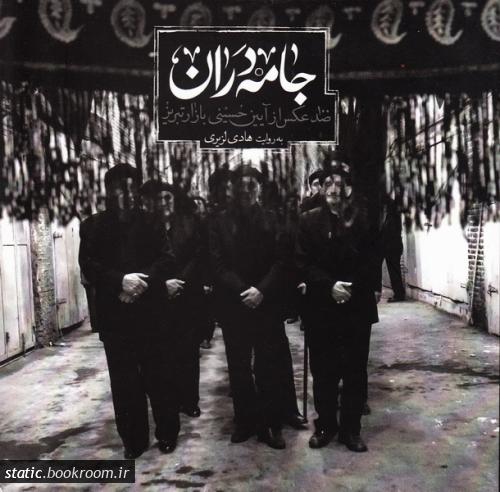 جامه دران: آیین عزاداری حسینی بازار تبریز
