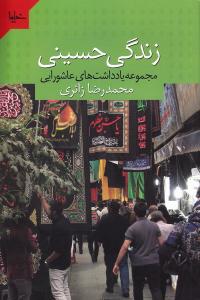 زندگی حسینی: مجموعه یادداشت های عاشورایی