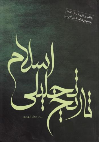 تاریخ تحلیلی اسلام؛ از آغاز تا نیمه نخست سده چهارم (چاپ هفتم)