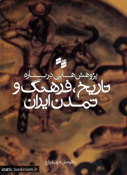 مجموعه مقالات سومین همایش باستان شناسان جوان ایران: پژوهش هایی درباره تاریخ، فرهنگ و تمدن ایران